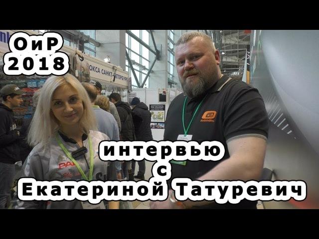 С 8 марта девочки Интервью с Екатериной Татуревич на выставке Охота и рыболловство на Руси