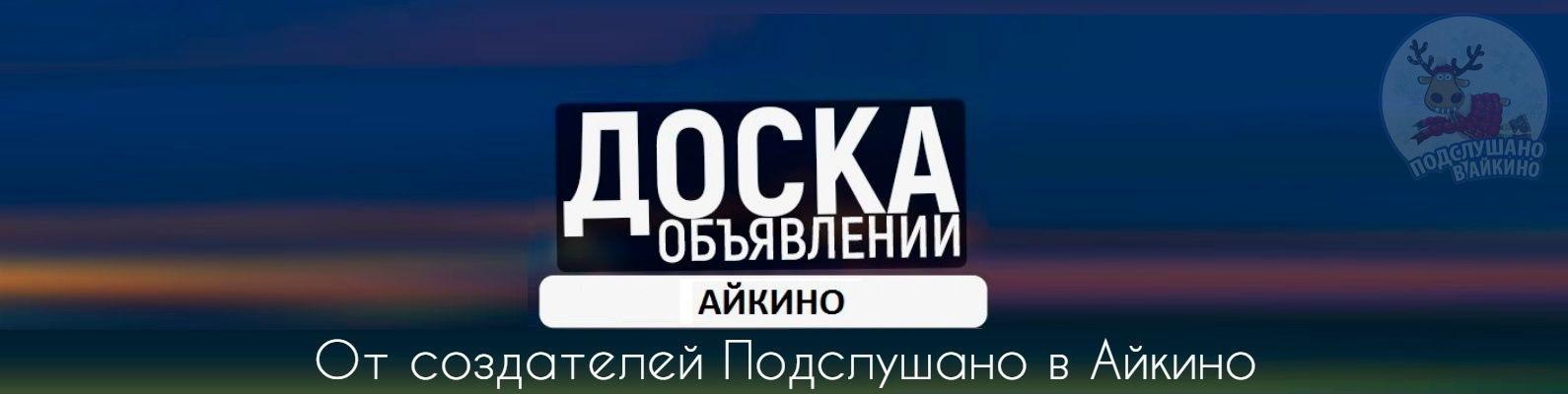 Подслушано в айкино в контакте попов анатолий васильевич азов 53 года знакомства