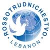 Российский центр науки и культуры в г. Бейрут