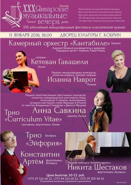 """Участники """"Январских музыкальных вечеров"""" дадут концерты в Жабинке и Кобрине"""