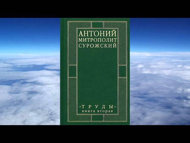 Ч.1-1 митроп. Антоний (Сурожский) - ТОМ 2 , Труды