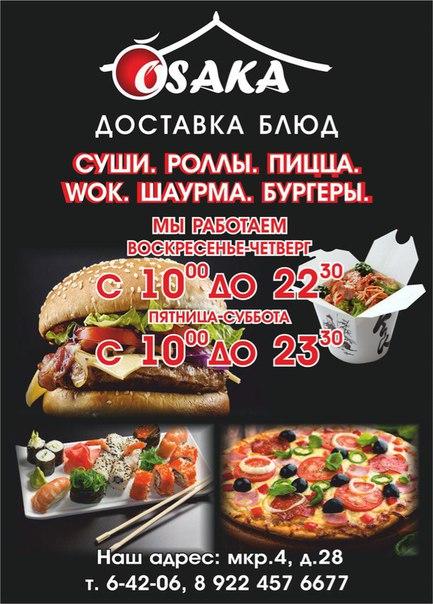Заказать еду губкинский