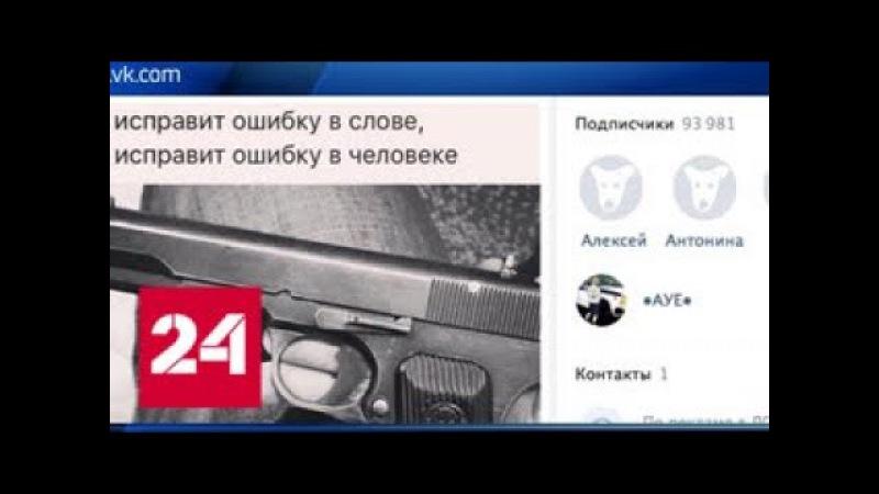 Депутаты будут бороться с субкультурой АУЕ - Россия 24