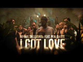 Miyagi, Эндшпиль feat. Рем Дигга - I Got Love [ft & и]   Хит 2017