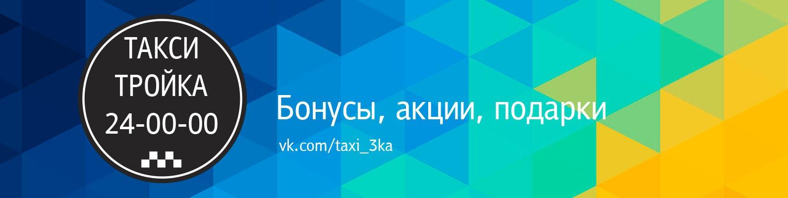 тройка номер такси южносахалинск помощью