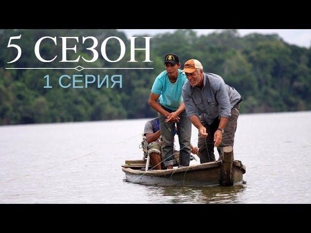 Речные Монстры 5 сезон 1 серия Потрошитель лиц