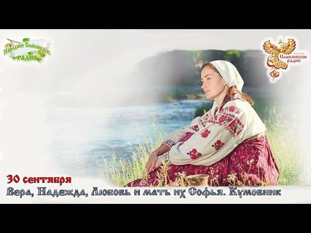 Братья Месяцы 30 сентября Вера Надежда Любовь и мать их Софья Кумовник