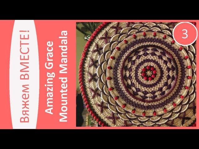 Вяжем вместе ковер из шнура Amazing Grace Mounted Mandala. Часть 3