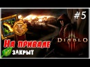 На привале 5 почему я до сих пор не забил на Diablo 3 ASTek Games