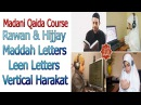Madani Qaida Lesson 35 P 19 4 Maddah Tanween Vertical Letters حروفِ مدہ،تنوین،کھڑی حرکات