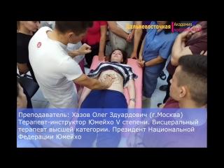 Семинар Висцеральная терапия 1 ступень. Хабаровск. Академия массажа и СПА