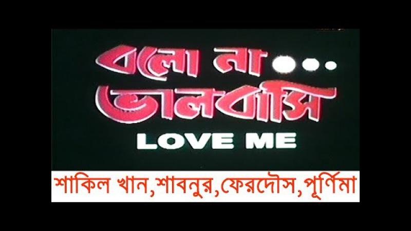 Bangla Movie Bolona Valobashi বলনা ভালোবাসি Ferdous Shabnur SHakil Khan Purnima FULL HD