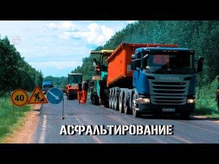 Асфальтирование. Дорожные работы. Укладка асфальта Москва Подмосковье.