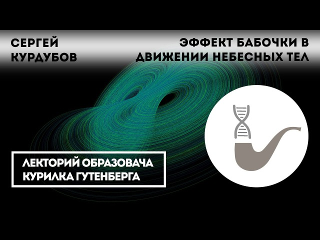 Эффект бабочки в движении небесных тел Сергей Курдубов aatrn f jxrb d ldb tybb yt tcys ntk cthutq rehle jd