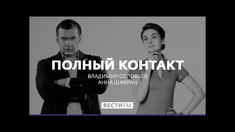 Долговые грабли из поручителей в должники * Полный контакт с Владимиром Соловьевым (28.02.18)
