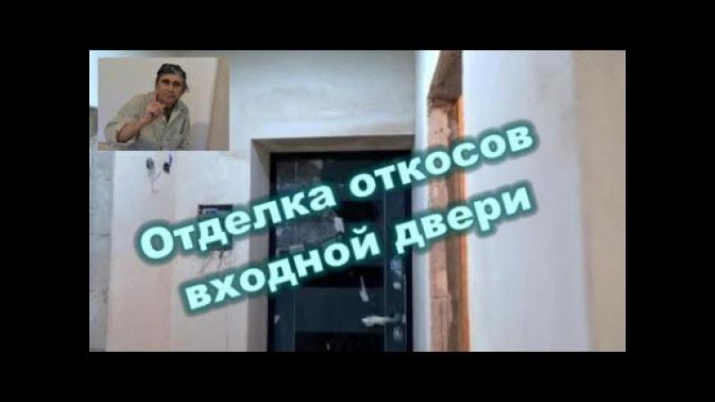Отделка откосов входной двери Старый фонд
