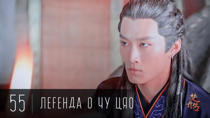 55 58 Легенда о Чу Цяо Legend of Chu Qiao Princess Agents 楚乔传