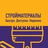 Стройматериалы в Крыму