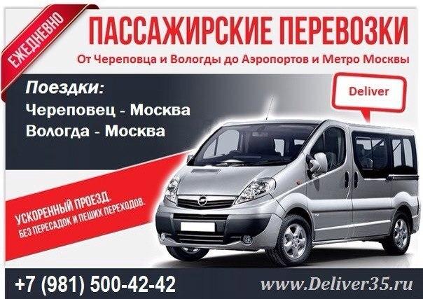 Череповец москва пассажирские перевозки пассажирские перевозки коряжма