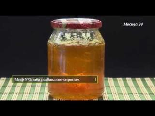 Революция потребления. Мед и продукты из меда (2017)