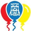 Воздушные шары в Гродно. Доставка.