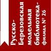 Russko-Berezovskaya-Modelnaya-Bib Filial--Imeni-Agpavlova