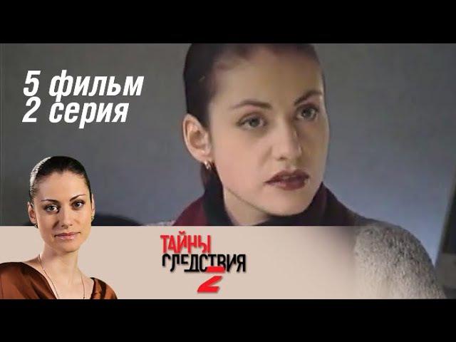 Тайны следствия. 2 сезон. 5 фильм. Роль жертвы. 2 серия (2002) Детектив @ Русские сериалы