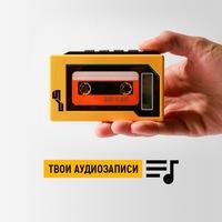 Логотип твои аудиозаписи
