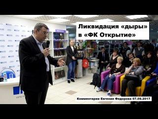 Ликвидация дыры в ФК Открытие. Комментарии Евгения Федорова