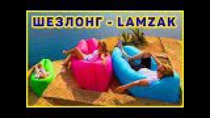 Надувной шезлонг Биван Lazmac Лазмак на leto landingon ru