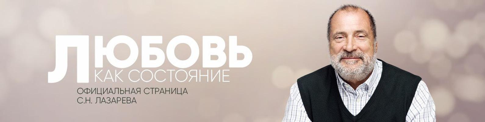 С.Н. Лазарев | Инсульт и шунтирование. Сергей Николаевич Лазарев. Загрузка...