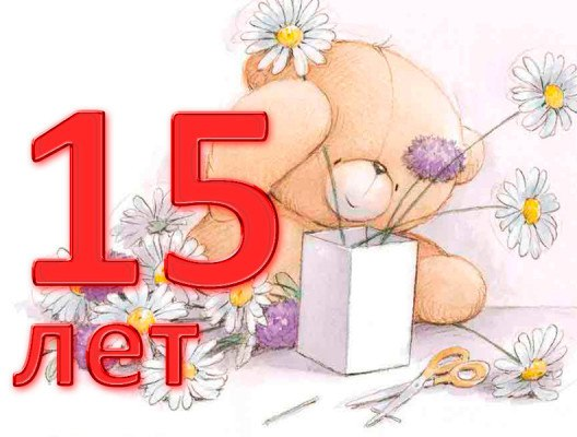 Поздравление для девочки 15 лет с днем