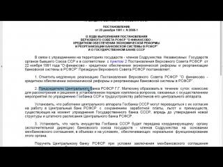 Раскрыта афера Банка России! Полное разоблачение махинаций со счетами 810 и 643