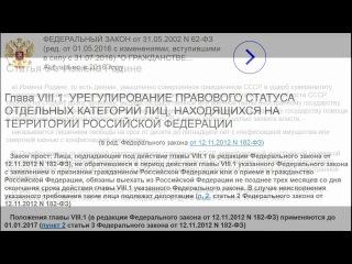 Федеральный Закон №182  Ты или гражданин СССР, или апатрид