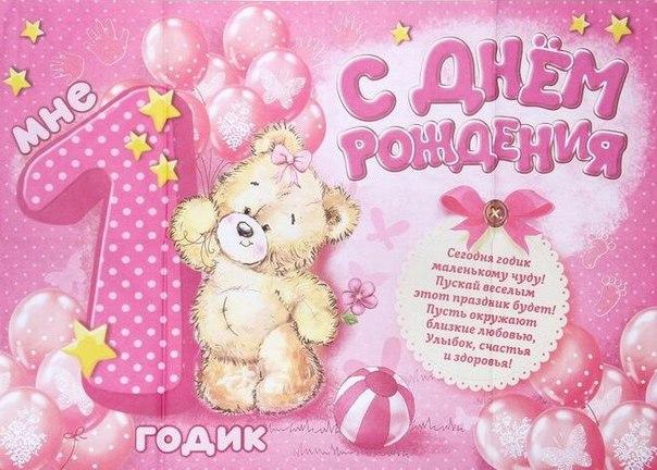 посидеть поздравление с одним годиком аленке казахстане можно