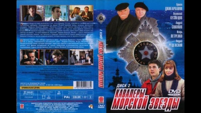 Кавалеры морской звезды ТВ ролик 2003