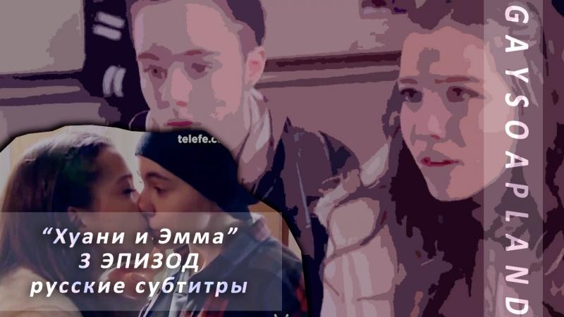 Эмма и Хуани 3 Эпизод Русские субтитры