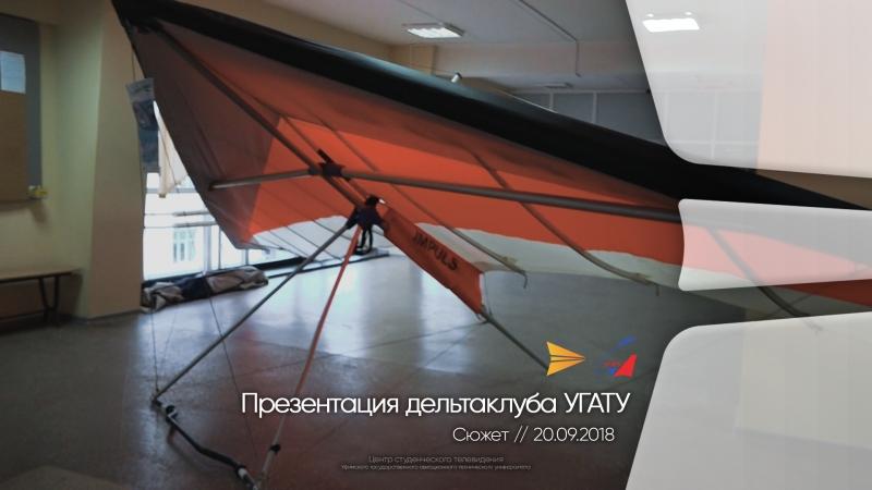 Презентация дельтаклуба УГАТУ 20.09.2018