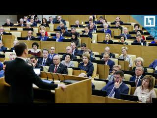 Депутаты об отчете Медведева в Госдуме