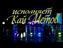Кай Метов - Мама, я хочу быть пионером