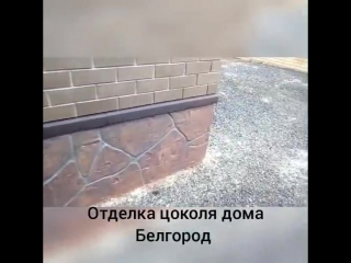 Отделка цоколя искусственным камнем в Белгороде