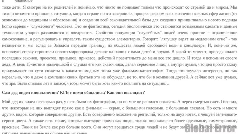 Генерал-Майор КГБ СССР о Чипизации с 2017 по 2020