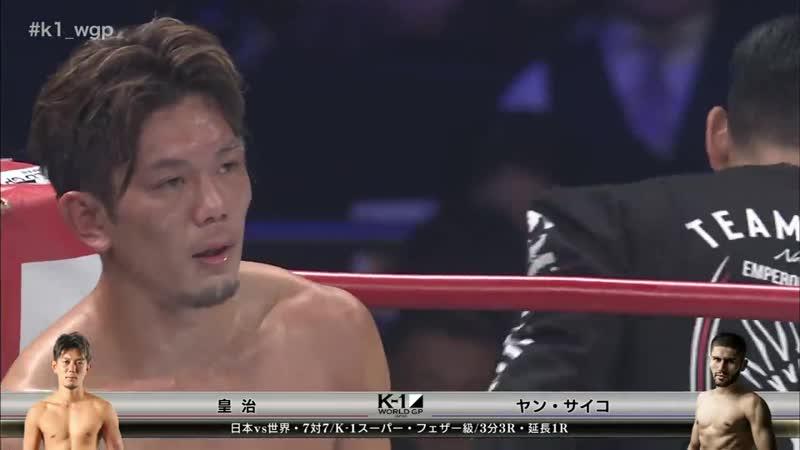 OFFICIAL 皇治 vs ヤン・サイコ 2019 3 10~KFESTA 2~ 日本vs世界・7対7 K 1スーパー・フェザー級