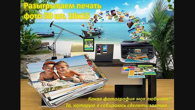 Розыгрыш от 31 01 печать фото 50 шт