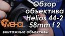 Обзор объектива Helios 44 2 58mm f 2 гелиос 44 2