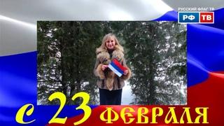 С 23 февраля от Русский Флаг ТВ - Лариса Соловьева посвящает свою песню в День защитника Отечества