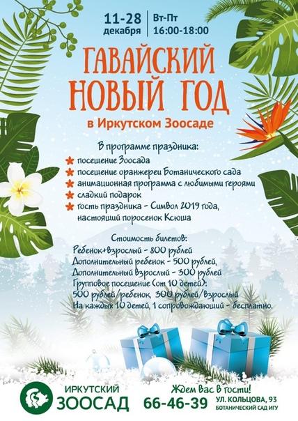 билет на гавайи картинка цветы