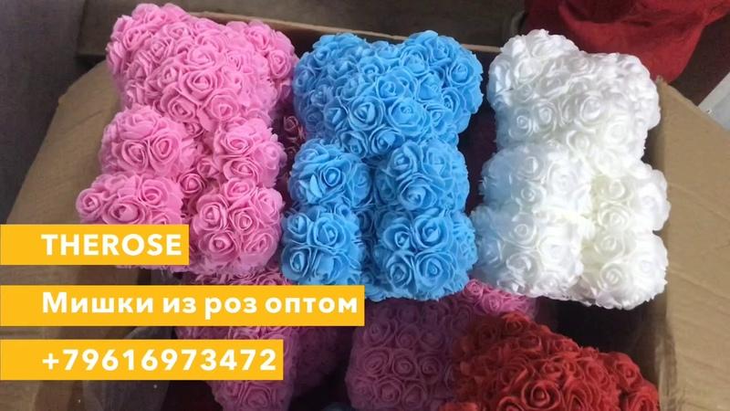 Отправка в Ставрополь. Мишки из роз из Волгограда.