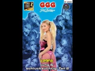 GGG - Das Erste Mal - Leona-Jung & Schlucksüchtig Teil 2 HD Blowjob Sex Suck Deep Throat Sex Анал Минет Fetish Оргия Orgy  Porno