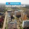 Подслушано Юго-Западный (Ульяновск)